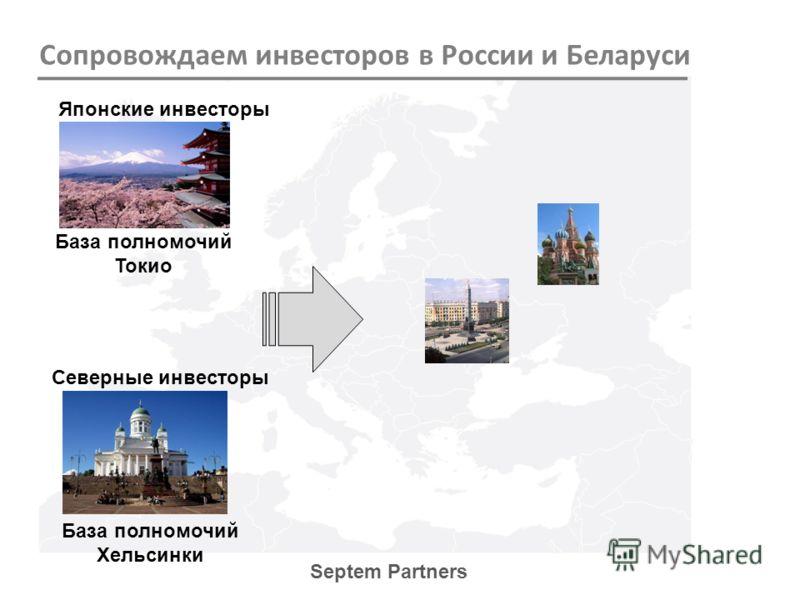 Сопровождаем инвесторов в России и Беларуси Septem Partners База полномочий Хельсинки База полномочий Токио Японские инвесторы Северные инвесторы