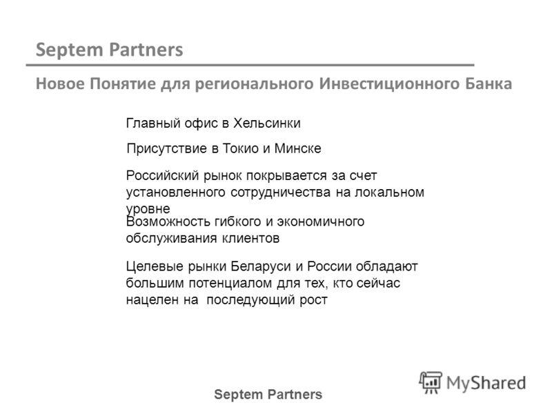 Новое Понятие для регионального Инвестиционного Банка Главный офис в Хельсинки Российский рынок покрывается за счет установленного сотрудничества на локальном уровне Возможность гибкого и экономичного обслуживания клиентов Целевые рынки Беларуси и Ро