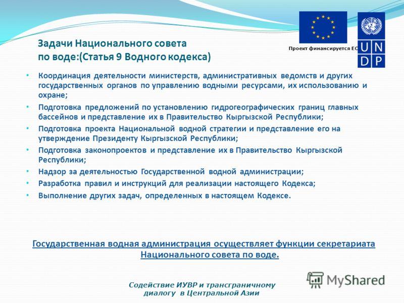 Проект финансируется ЕС Задачи Национального совета по воде:(Статья 9 Водного кодекса) Координация деятельности министерств, административных ведомств и других государственных органов по управлению водными ресурсами, их использованию и охране; Подгот
