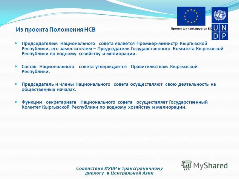 Проект финансируется ЕС Из проекта Положения НСВ Председателем Национального совета является Премьер-министр Кыргызской Республики, его заместителем – Председатель Государственного Комитета Кыргызской Республики по водному хозяйству и мелиорации. Сос