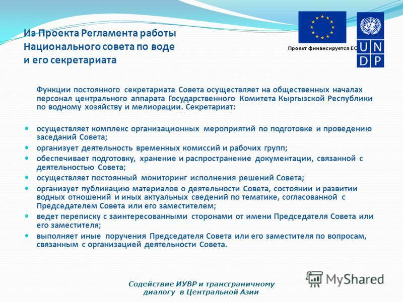 Проект финансируется ЕС Из Проекта Регламента работы Национального совета по воде и его секретариата Функции постоянного секретариата Совета осуществляет на общественных началах персонал центрального аппарата Государственного Комитета Кыргызской Респ