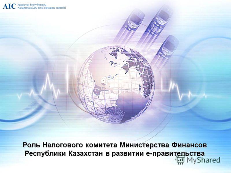 Роль Налогового комитета Министерства Финансов Республики Казахстан в развитии е-правительства
