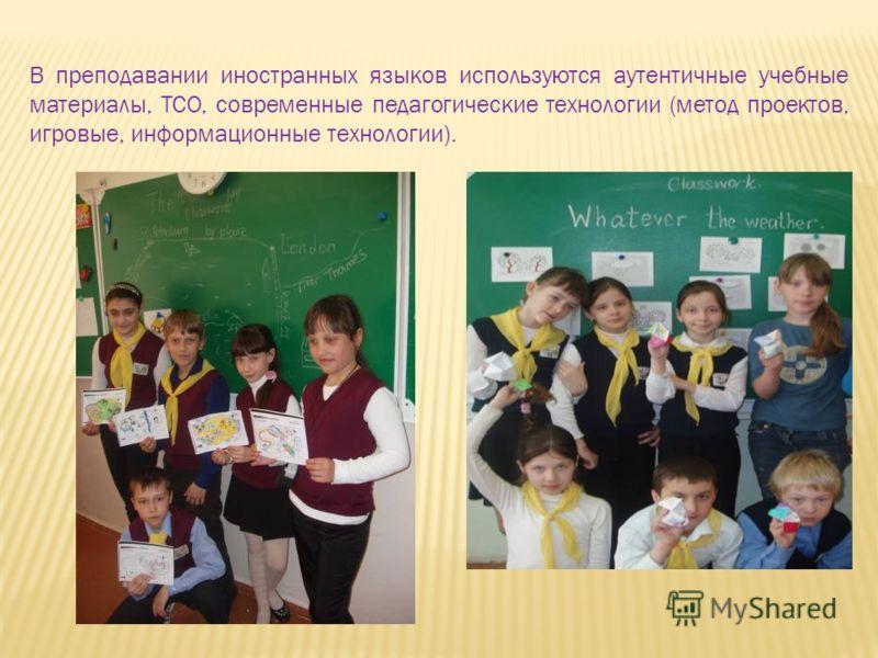 В преподавании иностранных языков используются аутентичные учебные материалы, ТСО, современные педагогические технологии (метод проектов, игровые, информационные технологии).