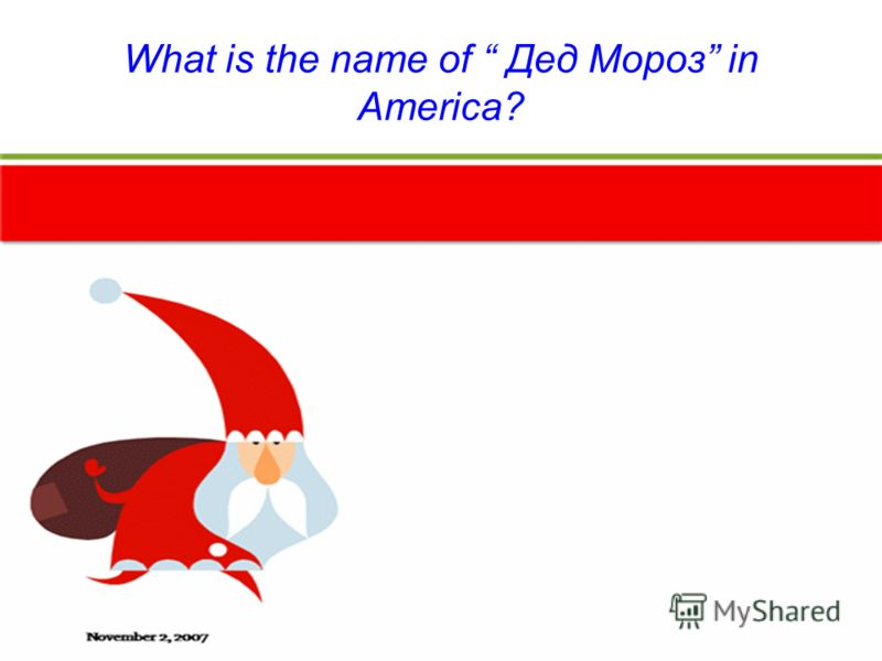 What is the name of Дед Мороз in America?