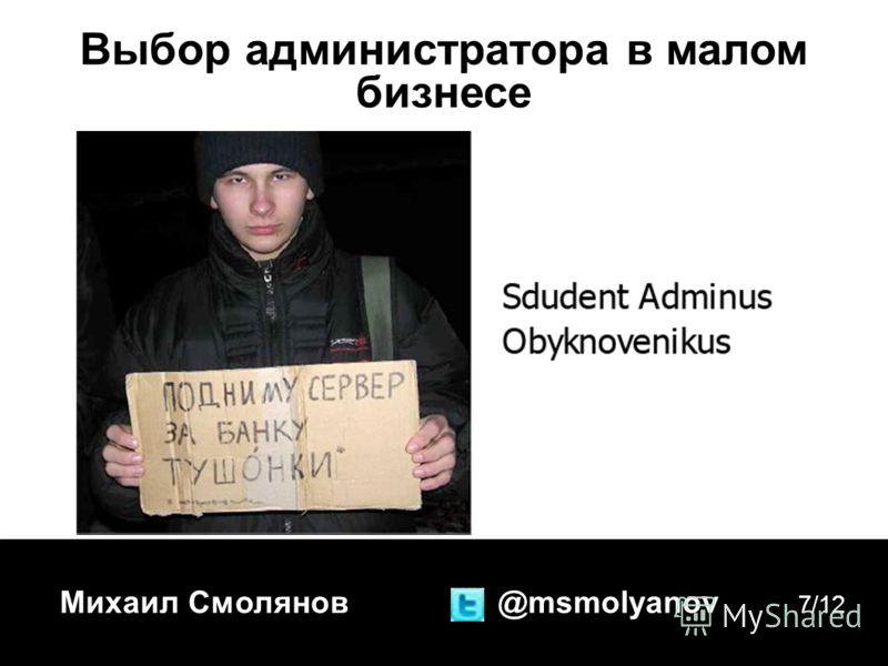 Михаил Смолянов @msmolyanov 7/12 Выбор администратора в малом бизнесе