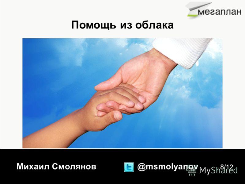 Михаил Смолянов @msmolyanov 8/12 Помощь из облака