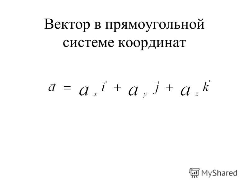 Вектор в прямоугольной системе координат