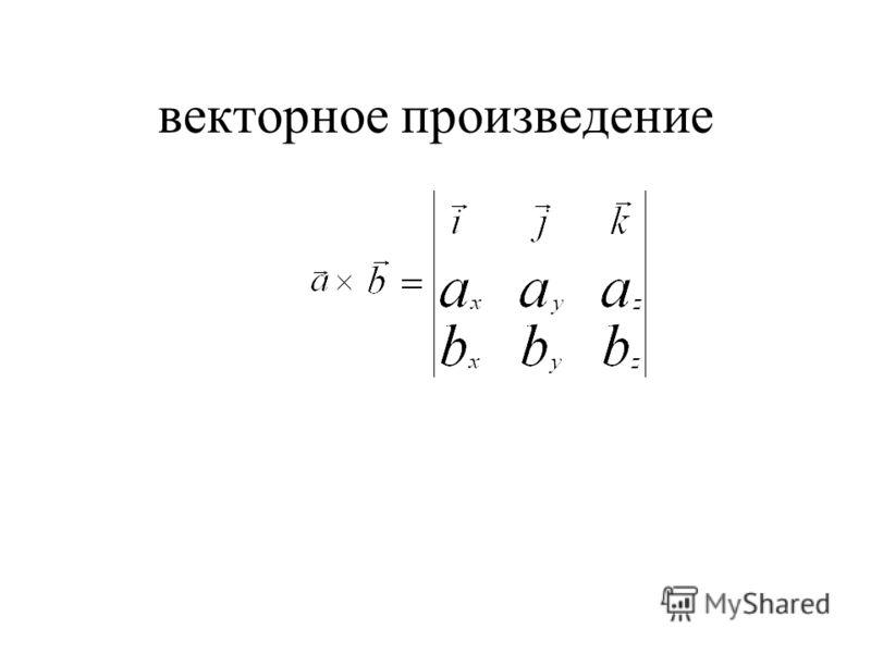 векторное произведение