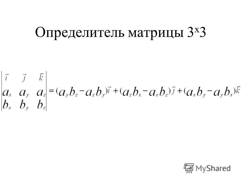 Определитель матрицы 3 x 3