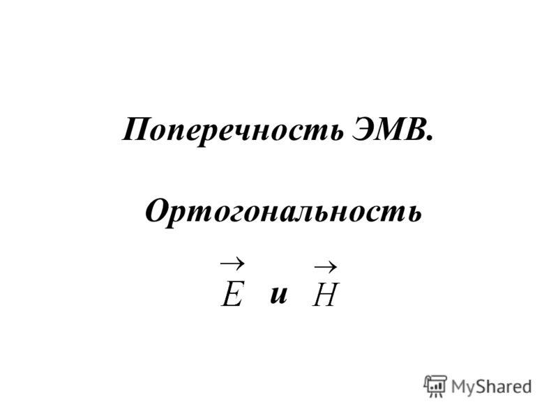 Поперечность ЭМВ. Ортогональность и