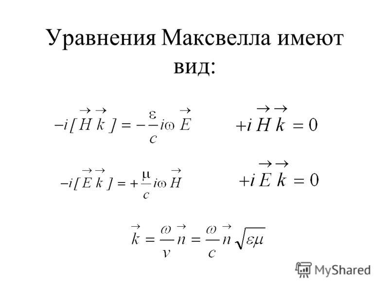 Уравнения Максвелла имеют вид: