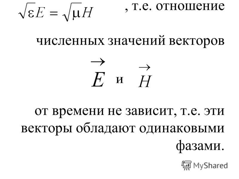 , т.е. отношение численных значений векторов от времени не зависит, т.е. эти векторы обладают одинаковыми фазами.