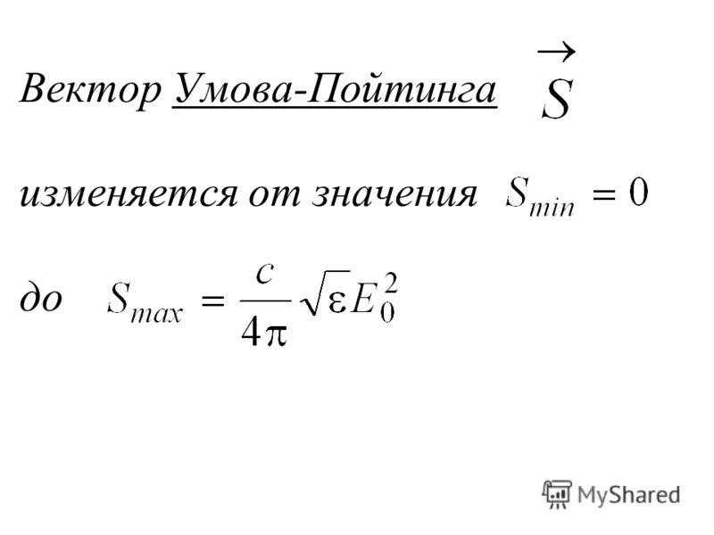 Вектор Умова-Пойтинга изменяется от значения до