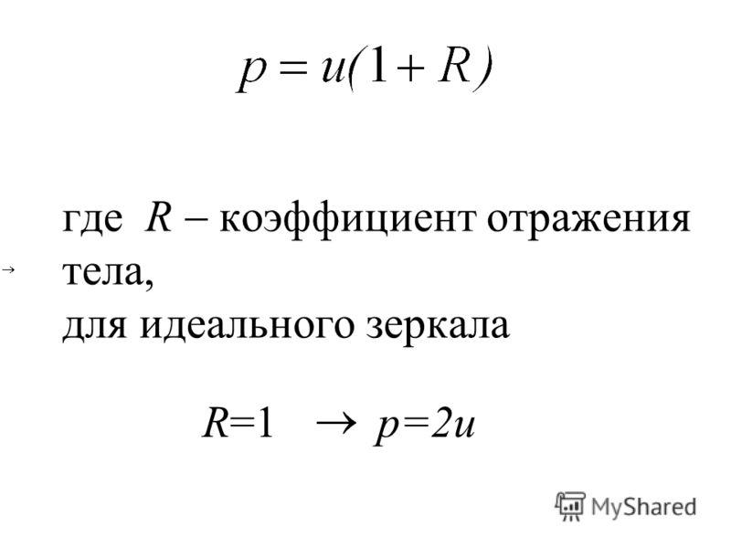 где R коэффициент отражения тела, для идеального зеркала R=1 p=2u