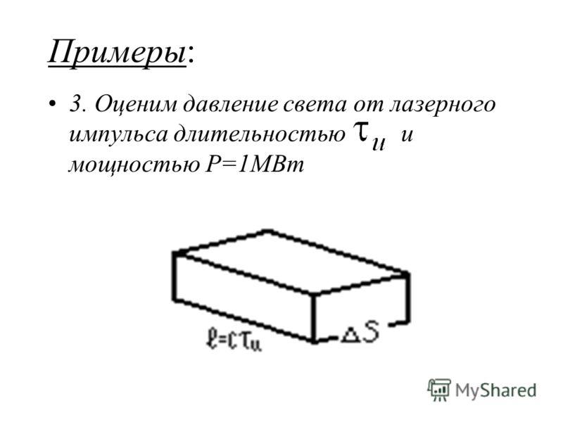 Примеры 3. Оценим давление света от лазерного импульса длительностью и мощностью Р=1МВт