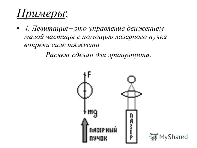 Примеры 4. Левитация это управление движением малой частицы с помощью лазерного пучка вопреки силе тяжести. Расчет сделан для эритроцита.