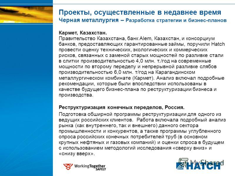 Кармет, Казахстан. Правительство Казахстана, банк Alem, Казахстан, и консорциум банков, предоставляющих гарантированные займы, поручили Hatch провести оценку технических, экологических и коммерческих рисков, связанных с заменой старых мощностей по ра