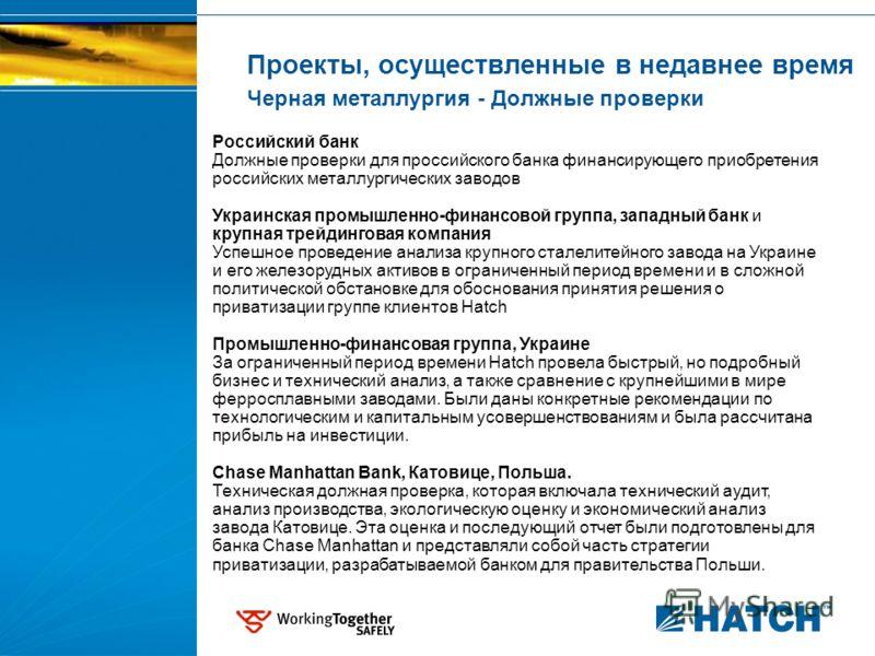 Проекты, осуществленные в недавнее время Черная металлургия - Должные проверки Российский банк Должные проверки для проссийского банка финансирующего приобретения российских металлургических заводов Украинская промышленно-финансовой группа, западный
