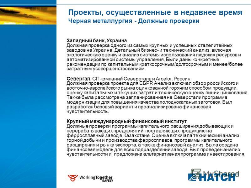 Проекты, осуществленные в недавнее время Черная металлургия - Должные проверки Западный банк, Украина Должная проверка одного из самых крупных и успешных сталелитейных заводов на Украине. Детальный бизнес- и технический анализ, включая экологическую