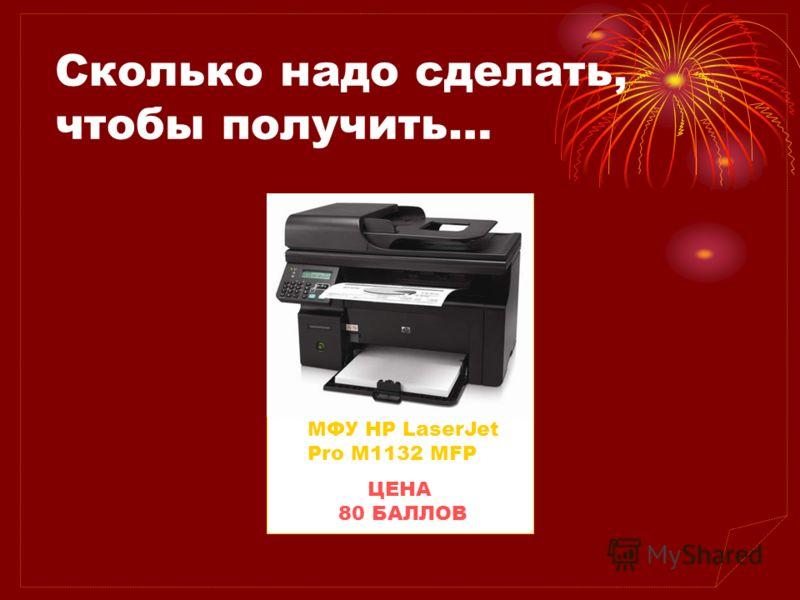 МФУ HP LaserJet Pro M1132 MFP ЦЕНА 80 БАЛЛОВ Сколько надо сделать, чтобы получить…