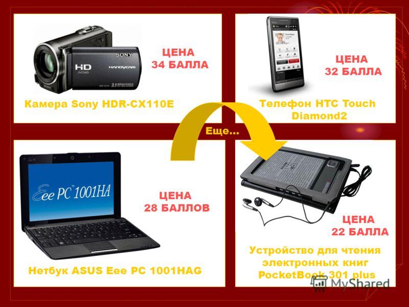 Камера Sony HDR-CX110E ЦЕНА 34 БАЛЛА Нетбук ASUS Eee PC 1001HAG ЦЕНА 28 БАЛЛОВ ЦЕНА 32 БАЛЛА Телефон HTC Touch Diamond2 ЦЕНА 22 БАЛЛА Устройство для чтения электронных книг PocketBook 301 plus Еще…