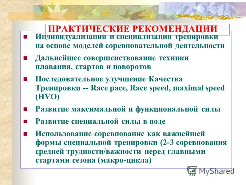 Индивидуализация и специализация тренировки на основе моделей соревновательной деятельности Дальнейшее совершенствование техники плавания, стартов и поворотов Последовательное улучшение Качества Тренировки -- Race pace, Race speed, maximal speed (HVO