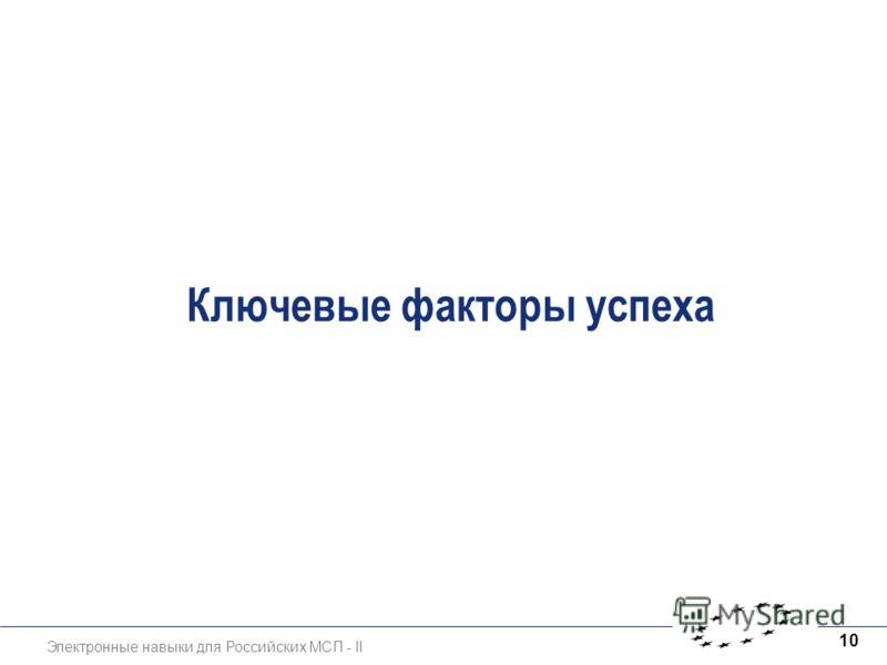 Электронные навыки для Российских МСП - II 10 Ключевые факторы успеха