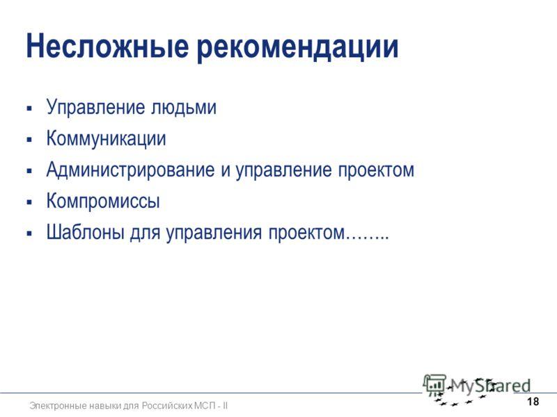 Электронные навыки для Российских МСП - II 18 Несложные рекомендации Управление людьми Коммуникации Администрирование и управление проектом Компромиссы Шаблоны для управления проектом……..