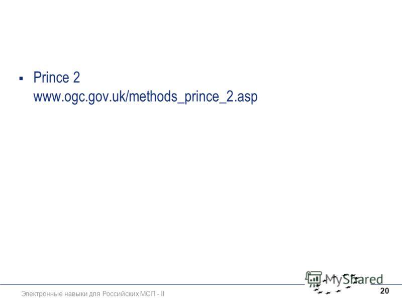 Электронные навыки для Российских МСП - II 20 Prince 2 www.ogc.gov.uk/methods_prince_2.asp