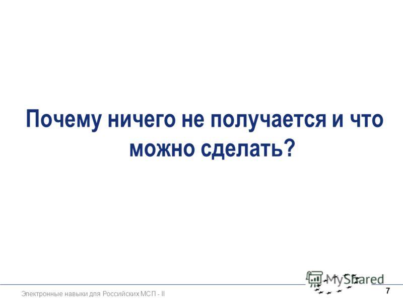 Электронные навыки для Российских МСП - II 7 Почему ничего не получается и что можно сделать?