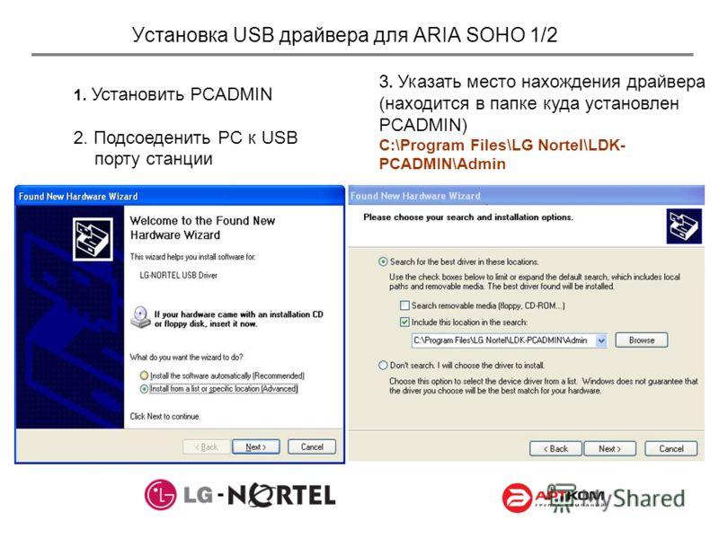 Установка USB драйвера для ARIA SOHO 1/2 1. Установить PCADMIN 2. Подсоеденить PC к USB порту станции 3. Указать место нахождения драйвера (находится в папке куда установлен PCADMIN) C:\Program Files\LG Nortel\LDK- PCADMIN\Admin