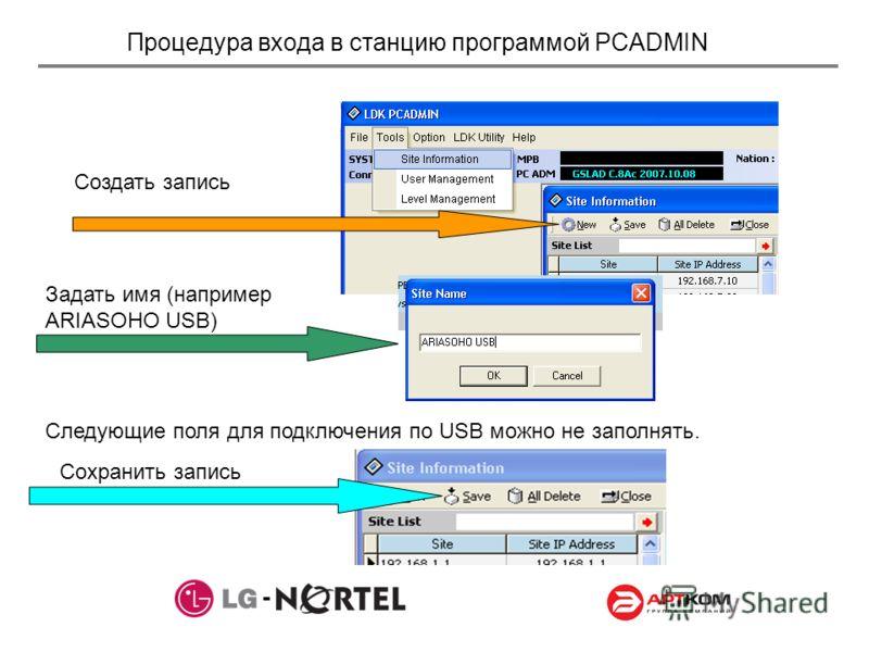Процедура входа в станцию программой PCADMIN Создать запись Задать имя (например ARIASOHO USB) Следующие поля для подключения по USB можно не заполнять. Сохранить запись