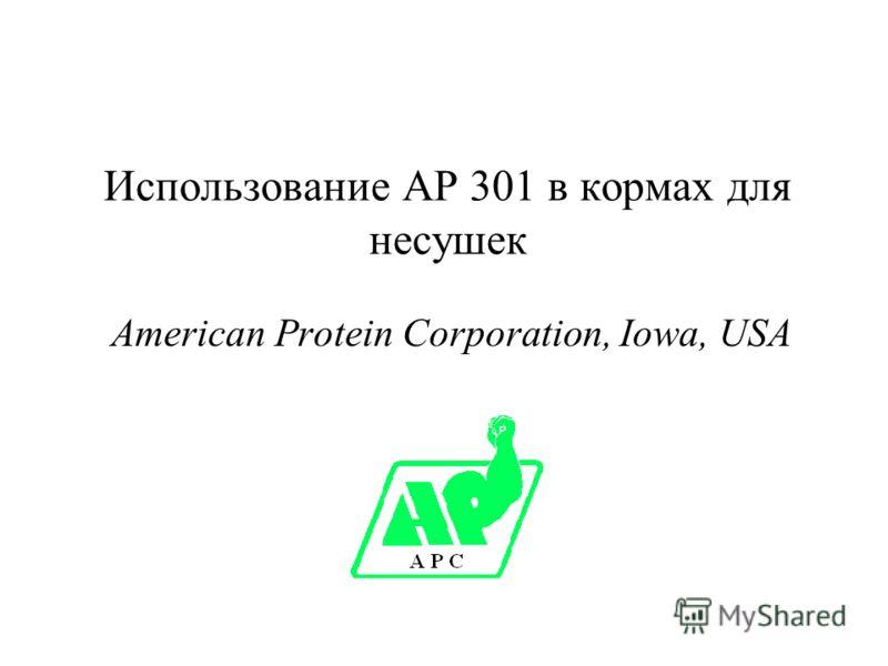 Использование АР 301 в кормах для несушек American Protein Corporation, Iowa, USA