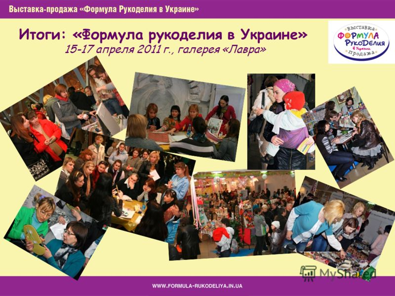 Итоги: «Формула рукоделия в Украине» 15-17 апреля 2011 г., галерея «Лавра»