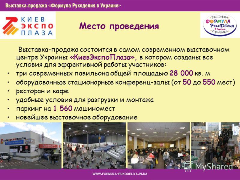Выставка-продажа состоится в самом современном выставочном центре Украины «КиевЭкспоПлаза», в котором созданы все условия для эффективной работы участников: три современных павильона общей площадью 28 000 кв. м оборудованные стационарные конференц-за