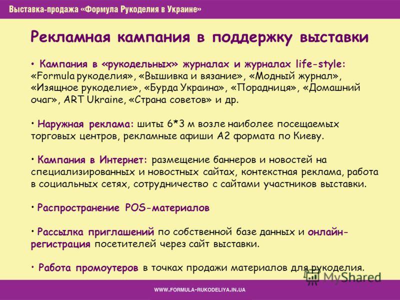 Рекламная кампания в поддержку выставки Кампания в «рукодельных» журналах и журналах life-style: «Formula рукоделия», «Вышивка и вязание», «Модный журнал», «Изящное рукоделие», «Бурда Украина», «Порадниця», «Домашний очаг», ART Ukraine, «Страна совет