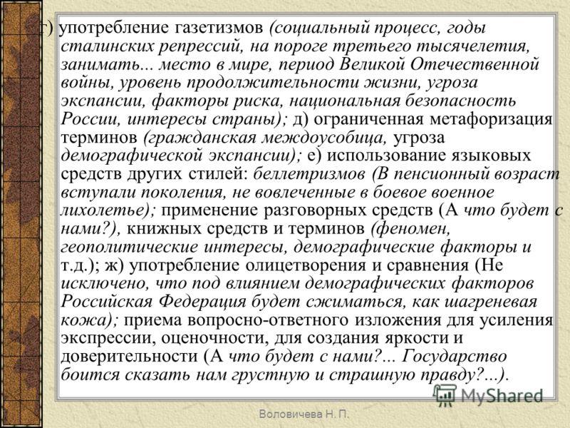 Воловичева Н. П. г) употребление газетизмов (социальный процесс, годы сталинских репрессий, на пороге третьего тысячелетия, занимать... место в мире, период Великой Отечественной войны, уровень продолжительности жизни, угроза экспансии, факторы риска