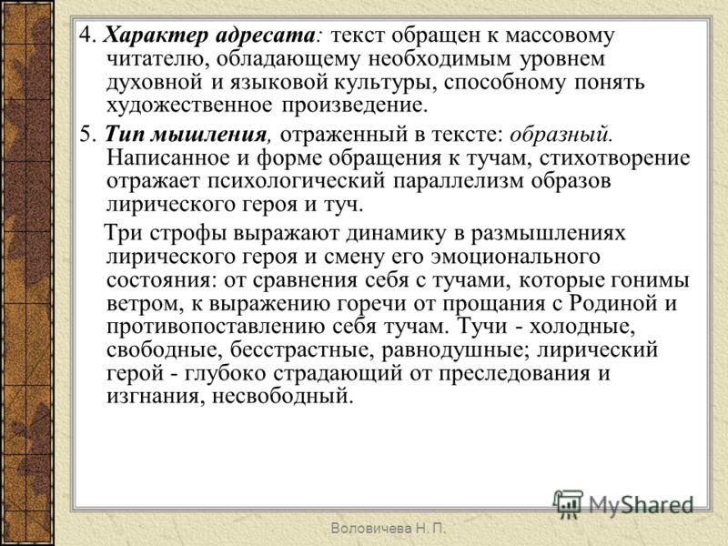 Воловичева Н. П. 4. Характер адресата: текст обращен к массовому читателю, обладающему необходимым уровнем духовной и языковой культуры, способному понять художественное произведение. 5. Тип мышления, отраженный в тексте: образный. Написанное и форме