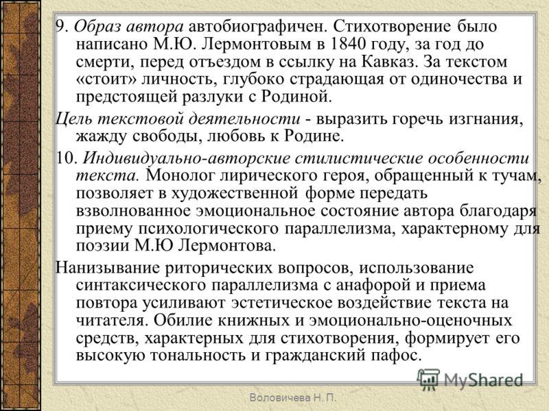 Воловичева Н. П. 9. Образ автора автобиографичен. Стихотворение было написано М.Ю. Лермонтовым в 1840 году, за год до смерти, перед отъездом в ссылку на Кавказ. За текстом «стоит» личность, глубоко страдающая от одиночества и предстоящей разлуки с Ро