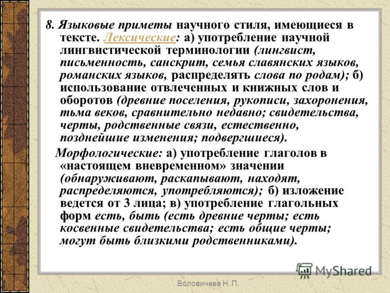 Воловичева Н. П. 8. Языковые приметы научного стиля, имеющиеся в тексте. Лексические: а) употребление научной лингвистической терминологии (лингвист, письменность, санскрит, семья славянских языков, романских языков, распределять слова по родам); б)