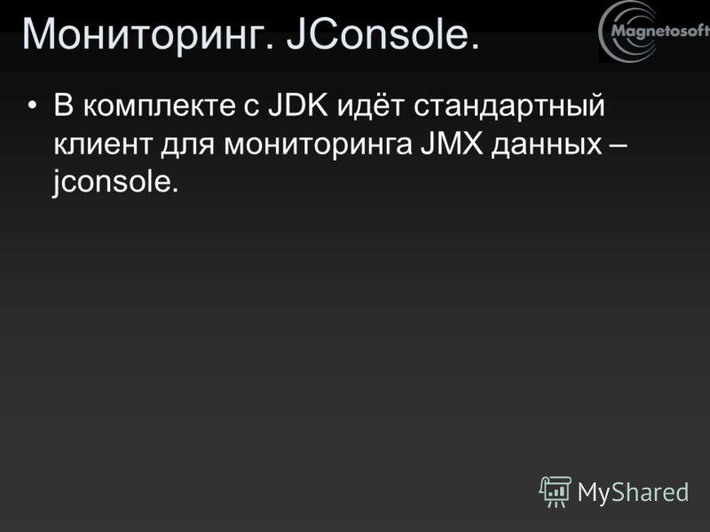 Мониторинг. JConsole. В комплекте с JDK идёт стандартный клиент для мониторинга JMX данных – jconsole.