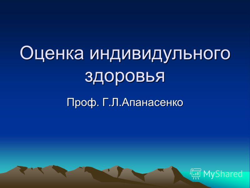 Оценка индивидульного здоровья Проф. Г.Л.Апанасенко