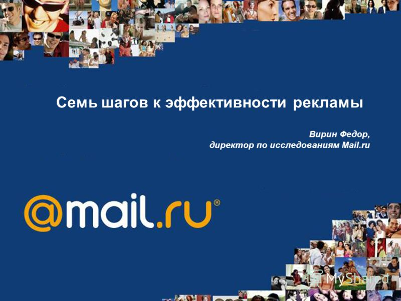 Семь шагов к эффективности рекламы Вирин Федор, директор по исследованиям Mail.ru