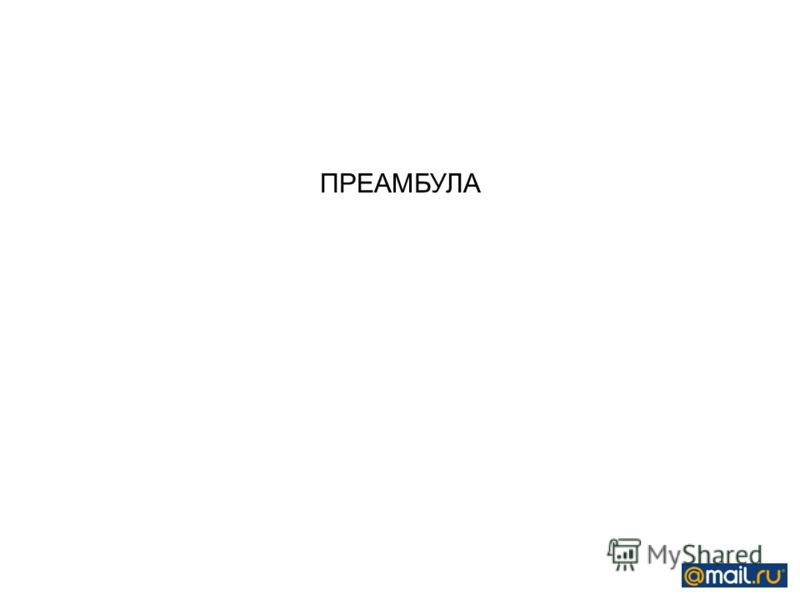ПРЕАМБУЛА