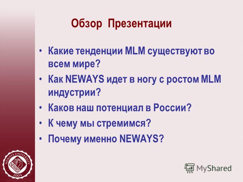 Обзор Презентации Какие тенденции MLM существуют во всем мире? Как NEWAYS идет в ногу с ростом MLM индустрии? Каков наш потенциал в России? К чему мы стремимся? Почему именно NEWAYS?
