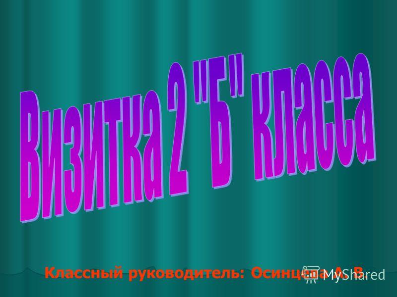 Классный руководитель: Осинцева А. В.