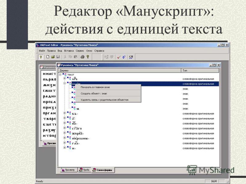 Редактор «Манускрипт»: структурная иерархия