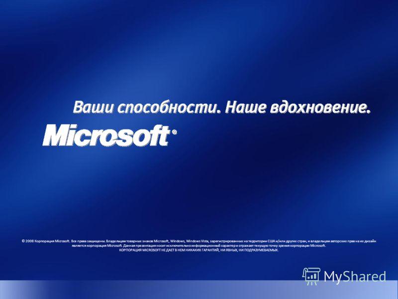 © 2008 Корпорация Microsoft. Все права защищены. Владельцем товарных знаков Microsoft, Windows, Windows Vista, зарегистрированных на территории США и/или других стран, и владельцем авторских прав на их дизайн является корпорация Microsoft. Данная пре
