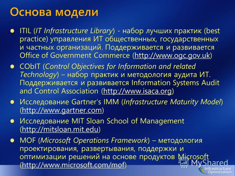 Основа модели ITIL (IT Infrastructure Library) - набор лучших практик (best practice) управления ИТ общественных, государственных и частных организаций. Поддерживается и развивается Office of Government Commerce (http://www.ogc.gov.uk) http://www.ogc