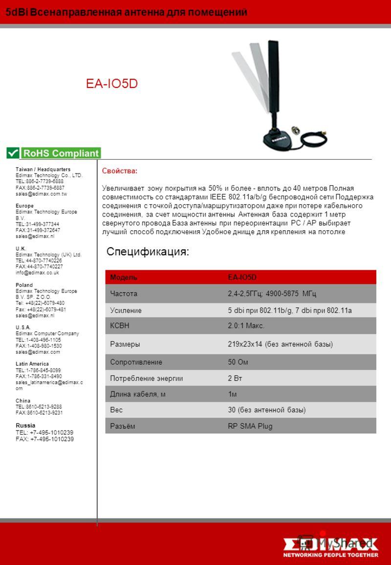 5dBi Всенаправленная антенна для помещений EA-IO5D МодельEA-IO5D Частота2,4-2,5ГГц; 4900-5875 МГц Усиление5 dbi при 802.11b/g, 7 dbi при 802.11a КСВН2.0:1 Макс. Размеры219х23х14 (без антенной базы) Сопротивление50 Ом Потребление энергии2 Вт Длина каб